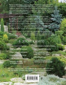 Обложка сзади Сады вдохновения. 25 лучших идей ландшафтного дизайна Татьяна Шиканян
