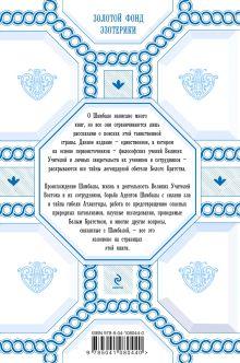 Обложка сзади Аватары Шамбалы. Главные тайны Востока: факты, свидетельства, пророчества Анна Марианис, Наталия Ковалева