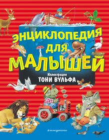 Энциклопедия для малышей (илл. Тони Вульфа)