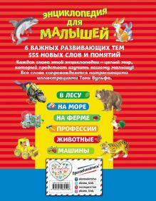 Обложка сзади Энциклопедия для малышей (илл. Тони Вульфа)