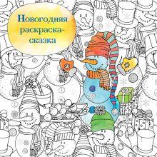 Новогодняя раскраска - сказка (Снеговик)