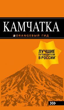 Камчатка: путеводитель