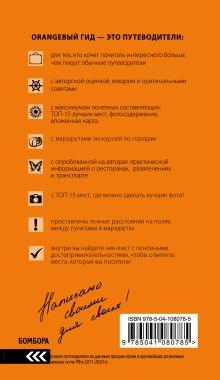 Обложка сзади Камчатка: путеводитель Наталья Якубова