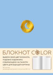 Блокнот Color (голубой). Резинка, тиснение зол. фольгой, искусственная кожа, 80 л, А5