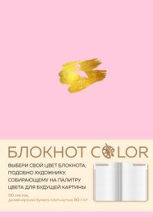Блокнот Color (розовый). Резинка, тиснение зол. фольгой, искусственная кожа, 80 л, А5