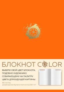 Блокнот Color (оранжевый). Резинка, тиснение зол. фольгой, искусственная кожа, 80 л, А5