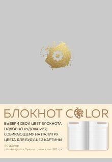 Блокнот Color (серый). Резинка, тиснение зол. фольгой, искусственная кожа, 80 л., А5