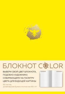 Блокнот Color (желтый). Резинка, тиснение зол. фольгой, искусственная кожа, 80 л, А5