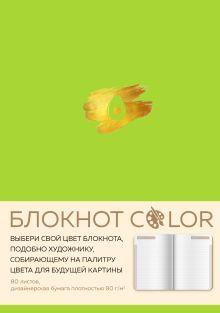 Блокнот Color (салатовый). Резинка, тиснение зол. фольгой, искусственная кожа, 80 л., А5