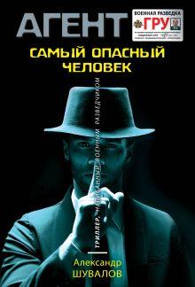 Обложка Самый опасный человек Александр Шувалов