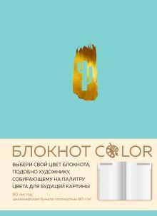 Блокнот Color (бирюзовый). Резинка, тиснение зол. фольгой, искусственная кожа, 80 л, А5