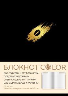Блокнот Color (черный). Резинка, тиснение зол. фольгой, искусственная кожа, 80 л, А5