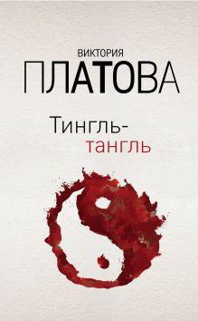 Обложка Тингль-тангль Виктория Платова