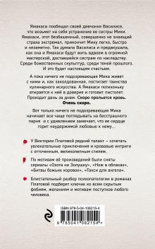 Обложка сзади Тингль-тангль Виктория Платова