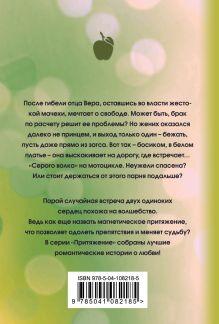 Обложка сзади Белоснежка и Серый волк Оксана Головина