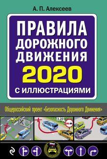 Правила дорожного движения 2020 с иллюстрациями (с посл. изменениями)
