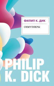 Обложка Симулякры Филип К. Дик