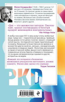 Обложка сзади Симулякры Филип К. Дик