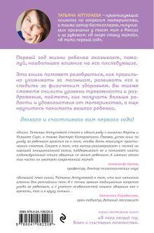 Обложка сзади Первый год с малышом. Все, что вам нужно знать про его здоровье и уход Татьяна Аптулаева