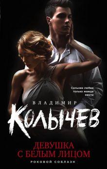 Обложка Девушка с белым лицом Владимир Колычев