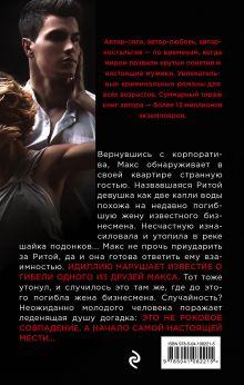 Обложка сзади Девушка с белым лицом Владимир Колычев