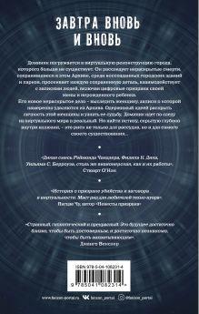Обложка сзади Завтра вновь и вновь Том Светерлич