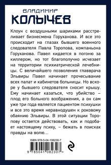 Обложка сзади Выстрел, который снес крышу Владимир Колычев