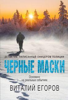 Обложка Черные маски Виталий Егоров