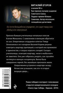 Обложка сзади Черные маски Виталий Егоров