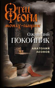Обложка Оживший покойник Анатолий Леонов