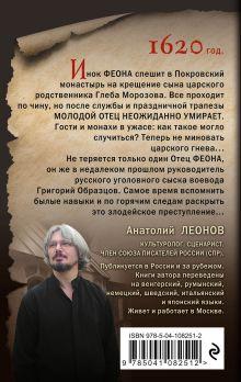 Обложка сзади Оживший покойник Анатолий Леонов