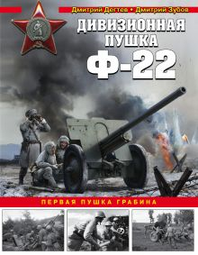 Обложка Дивизионная пушка Ф-22 Дмитрий Дегтев, Дмитрий Зубов