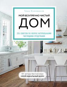 Обложка Мой безупречно чистый дом. 255 советов по уборке натуральными чистящими средствами (голубая) Тони Хэммерсли