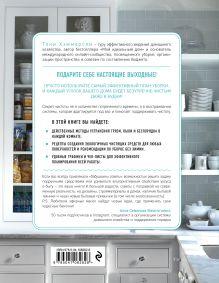 Обложка сзади Мой безупречно чистый дом. 255 советов по уборке натуральными чистящими средствами (голубая) Тони Хэммерсли