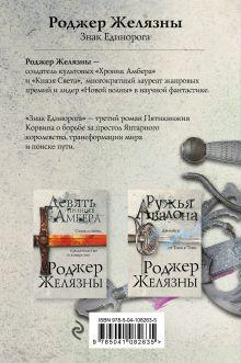Обложка сзади Знак Единорога Роджер Желязны