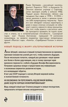 Обложка сзади Война Роман Злотников