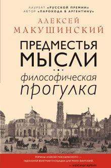 Обложка Предместья мысли. Философическая прогулка Алексей Макушинский