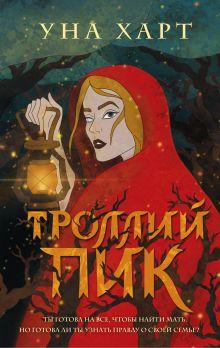 Обложка Троллий пик Уна Харт