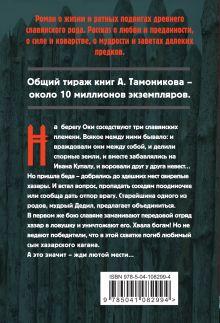 Обложка сзади Русский частокол Александр Тамоников