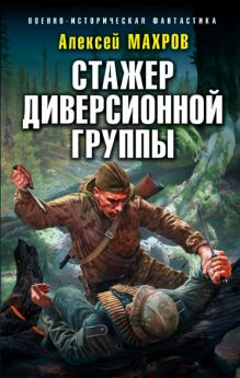 Обложка Стажер диверсионной группы Алексей Махров