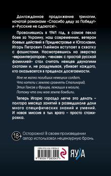 Обложка сзади Стажер диверсионной группы Алексей Махров