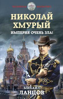 Обложка Николай Хмурый. Империя очень зла! Михаил Ланцов