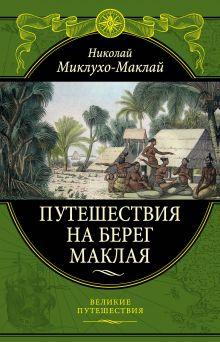 Путешествия на Берег Маклая (448)