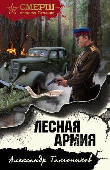 Обложка Лесная армия Александр Тамоников