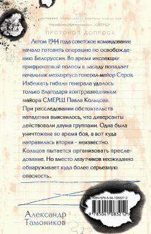 Обложка сзади Лесная армия Александр Тамоников
