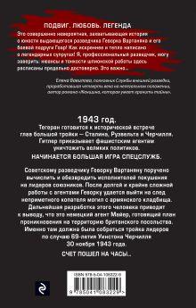 Обложка сзади Агент, переигравший Абвер Хачик Хутлубян