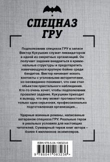 Обложка сзади Крупная бойня. Бег наперегонки по минному полю Сергей Самаров