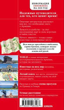 Обложка сзади Армения. 3-е изд., испр. и доп.
