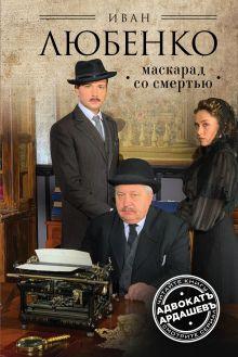 Обложка Маскарад со смертью Иван Любенко
