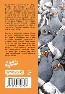Обложка сзади Голубь Геннадий. Полное издание Koro